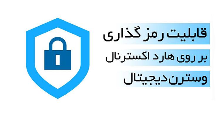 آموزش فعالسازی رمز بر روی هارد اکسترنال وسترن دیجیتال