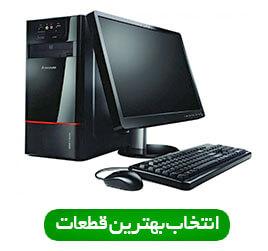اسمبل آنلاین سیستم