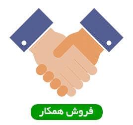 قیمت همکاری