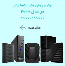 بهترین هارد اکسترنال های موجود در بازار ایران